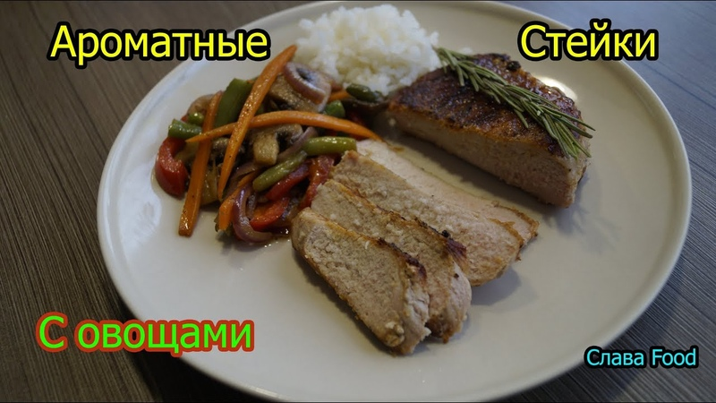 Жареный стейк с овощами. Слава Food