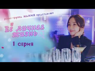 [Mania] 1/16 [720] Её личная жизнь / Her private life