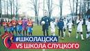 Академия армейцев сыграла со школой Слуцкого