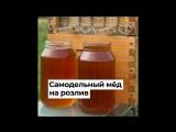 Самодельный мёд на розлив