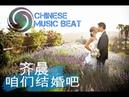 齐晨 - 咱们结婚吧 Qi Chen Zan Men Jie Hun Ba [we get married]