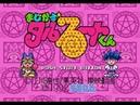 Mega Drive Longplay 438 Magical Taruruuto Kun