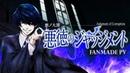【KAITO】悪徳のジャッジメント / Judgment of Corruption【Fanmade PV】