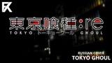 Tokyo GhoulRe OP (C