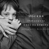 Москва 24-25 апреля - Кино на бумаге -