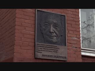 Мединский: «А ведь он совсем не юморист». В МАИ открыли памятную доску Михаилу Задорнову. ФАН-ТВ