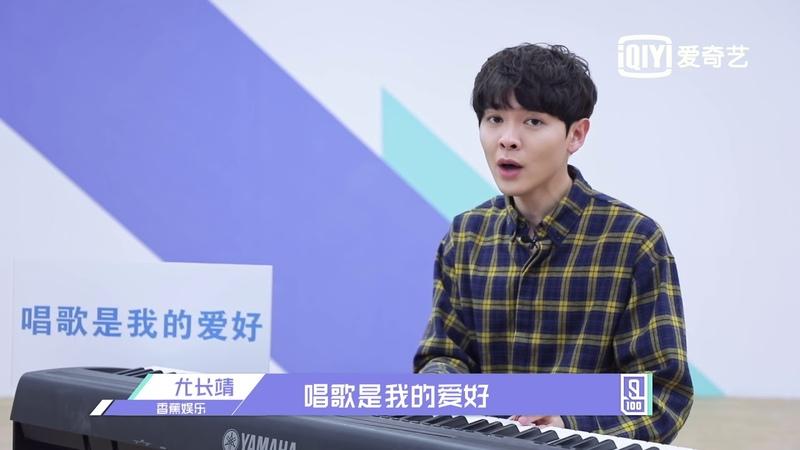 【个人介绍】尤长靖自我介绍【Self Intro】You Zhangjing's personal introduction