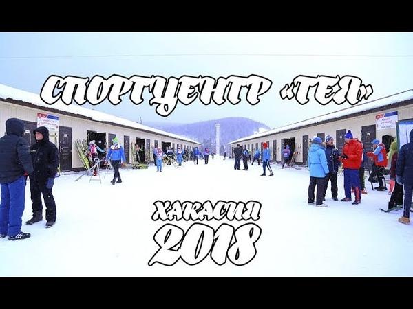 Спортцентр «Тёя» (2018, Хакасия)