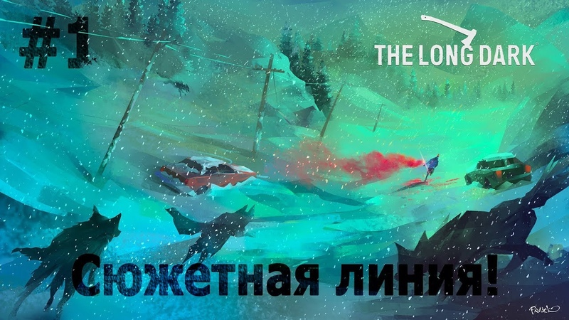 THE LONG DARK | Сюжетная линия! 1