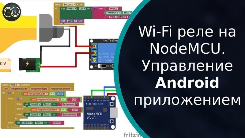 Wi-Fi реле на NodeMCU. Android приложением на MIT App Inventor