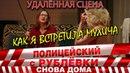 Полицейский с Рублёвки 3 Серия 7 Фрагмент № 3