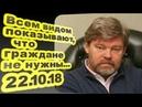 Константин Ремчуков - Всем видом показывают, что граждане не нужны 22.10.18 /Особое мнение/