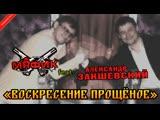 Александр Закшевский и Мафик - Воскресение прощёное