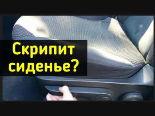Как устранить скрип сиденья на Nissan Note