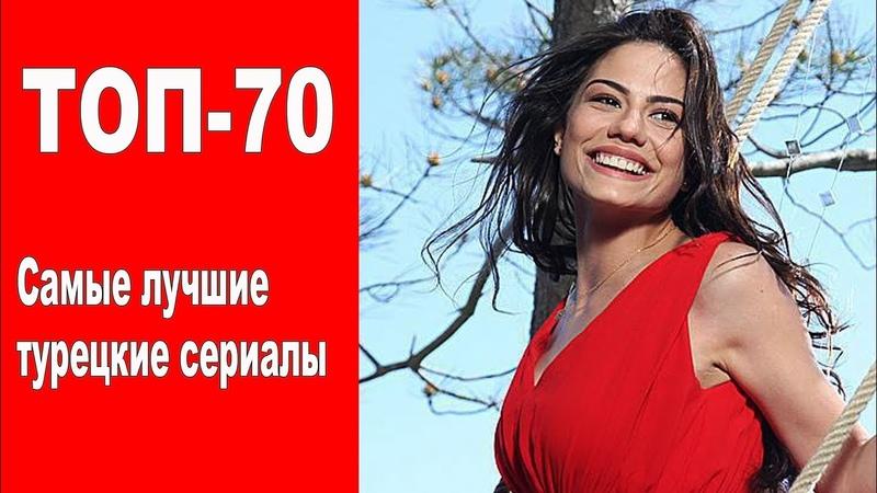 Самые лучшие турецкие сериалы ТОП 70 Best Turkish series TOP 70