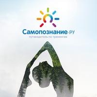 Логотип Самопознание.ру - все тренинги Челябинска