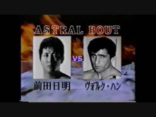 1991.12.07 - Akira Maeda vs. Volk Han