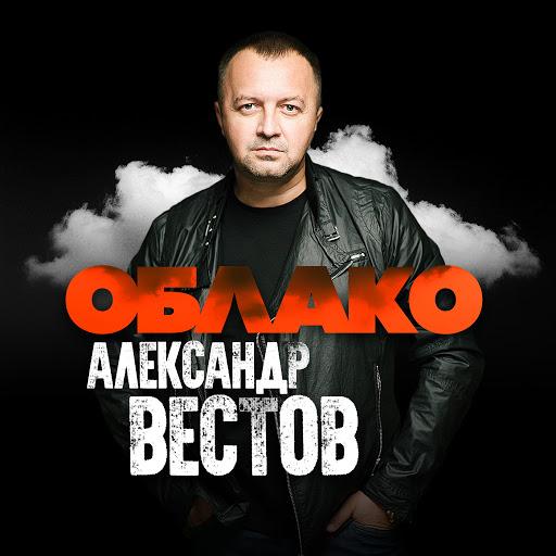 Александр Вестов альбом Облако