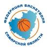 Федерация баскетбола Самарской области