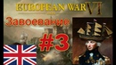 Глухая оборона. Нас не сломить ! - 3. European War 6 (conquest)