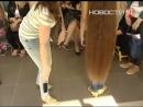 Конкурс, на котором девичья краса - длинная коса,...