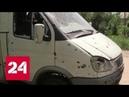 Следственный комитет России возбудил уголовное дело в связи обстрелом маршрутки в ЛНР Россия 24