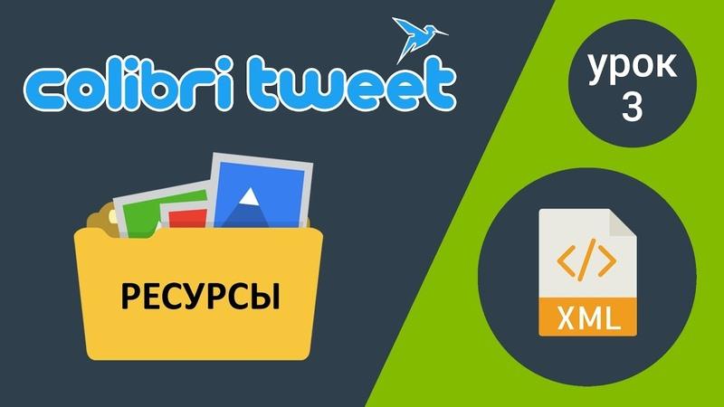 Разработка Android приложения Twitter. Урок 3 Работа с ресурсами папки resvalues. Локализация.