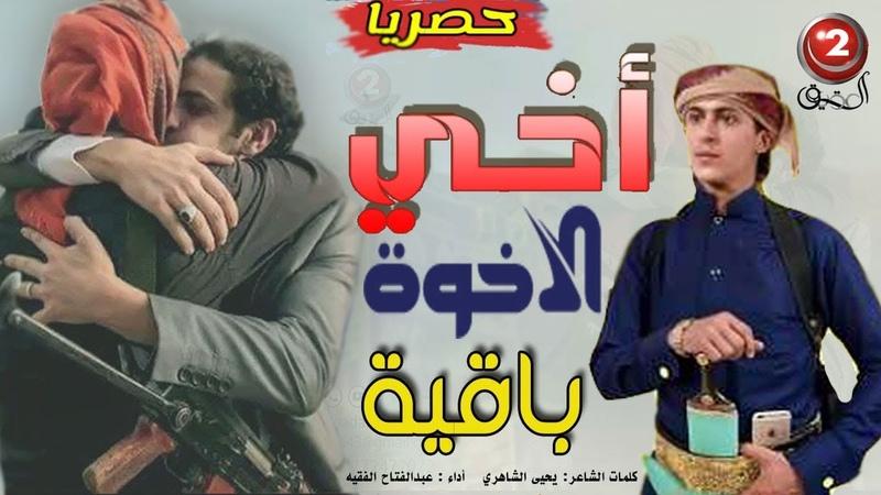 الاخوة باقيه | عبد الفتاح الفقيه 2019 | شيلات حما