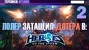 Катка ► Лолер затащил Дотера в Heroes of the Storm 2