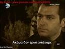 Asi Demir - Gururu Yenemedik (Greek Lyrics) - (Asi Soundtrack)