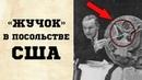 Советский «жучок» восемь лет находился в посольстве США!