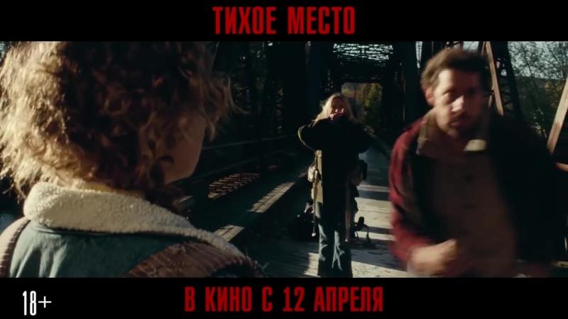 [Paramount Pictures Россия] ТИХОЕ МЕСТО - В КИНО С 12 АПРЕЛЯ!