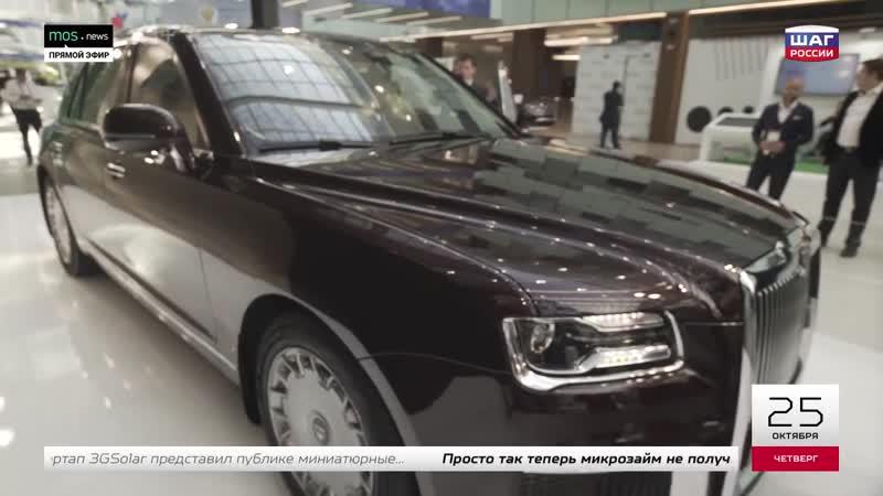 Презентация автомобиля AURUS на форуме «Открытые инновации» в Сколково