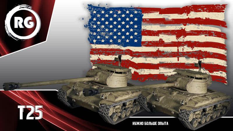 World of Tanks: Т25, Нужно больше опыта