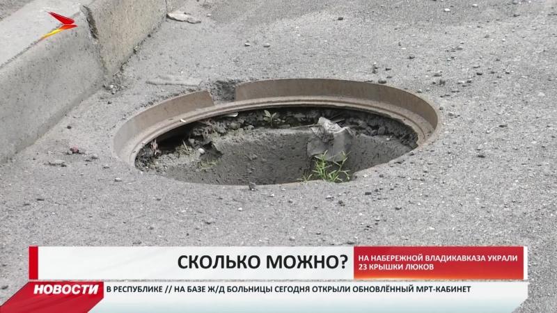 Злоумышленники похитили 23 решетки на набережной Владикавказа