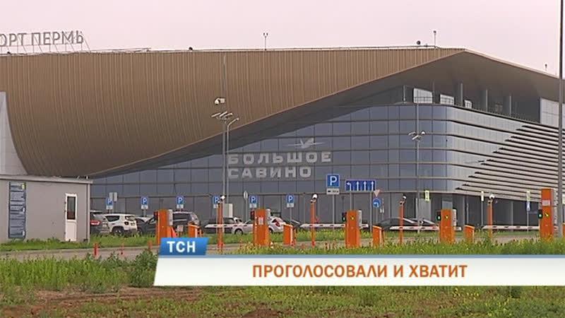 Пермский аэропорт «Большое Савино» не будут переименовывать