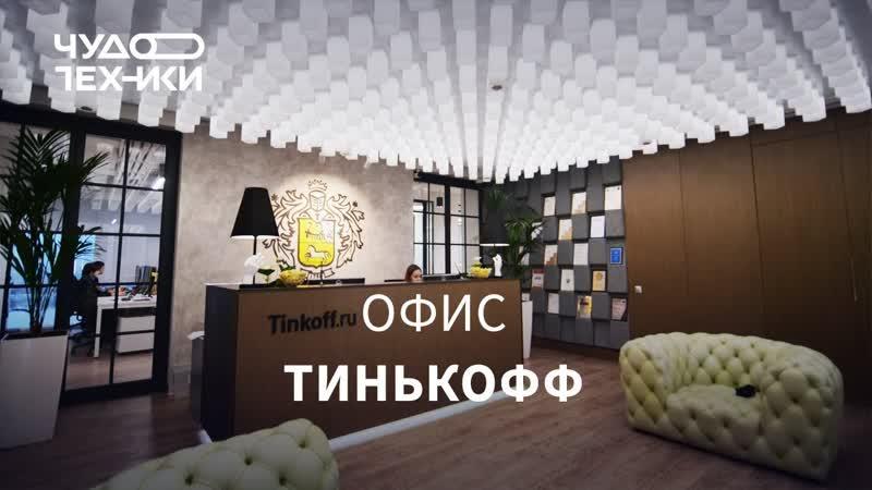 [Чудо техники] Смотрим офис Тинькофф
