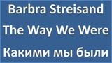 Barbra Streisand - The Way We Were - текст, перевод, транскрипция