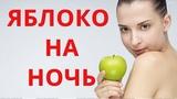 Почему нельзя есть яблоки на ночь