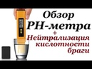 Обзор PH-метра для браги. Нейтрализация кислотности браги