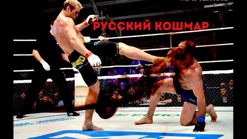 Русский кошмар Константин Глухов