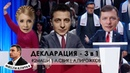 Декларация - 3 в 1 | Пародия | 2Маши | Л. Свик | А. Пирожков
