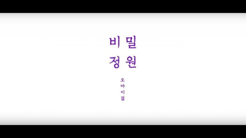 오마이걸_비밀정원_OH_MY_GIRL_Secret_Garden_교차편집_Stage_Mix