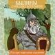 Русские народные сказки - Святогор богатырь