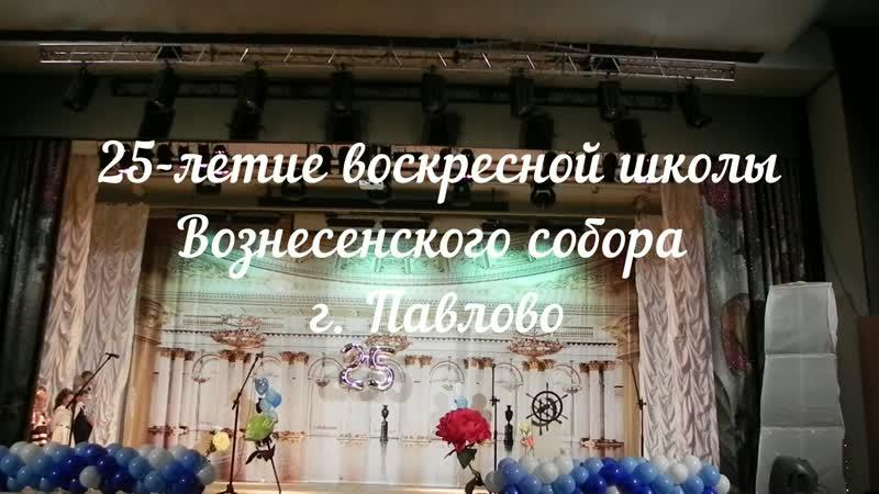 25 -летие воскресной школы Вознесенского собора г. Павлово