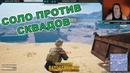 УБИЛ ШНЫРЯ СОЛО ПРОТИВ ДВУХ СКВАДОВ PUBG ПАБГ 18