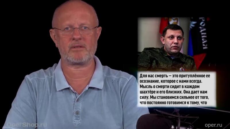 Goblin News 068 Путин о пенсионной реформе, гибель Захарченко [720p]
