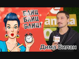Эксклюзивное интервью с Димой Биланом