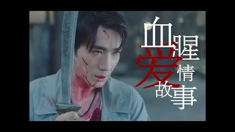 • Fan-made: l• 朱一龙 • Чжу Илун • l• 《A Bloody Love Story》 •l
