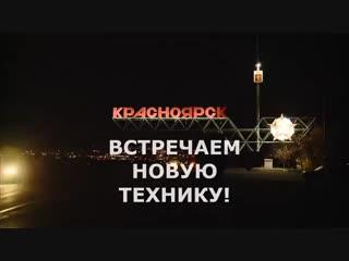 Первые 10 уборочных машин приехали в Красноярск
